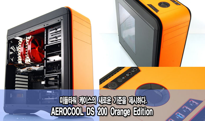 6. Aerocool DS 200 Orange Edition.jpg