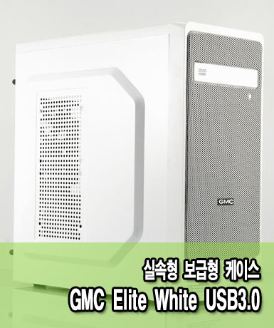 2.GMC Elite White USB3.0.jpg