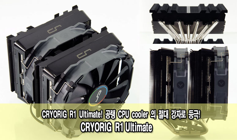 2.CRYORIG R1 Ultimate.jpg