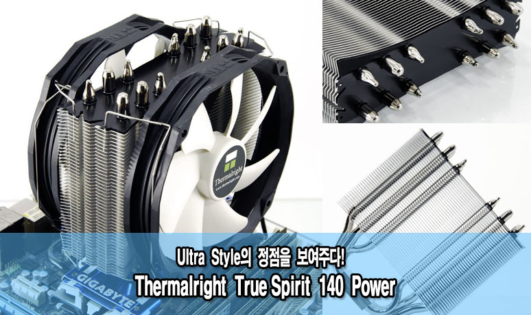 5.Thermalright True Spirit 140 Power.jpg