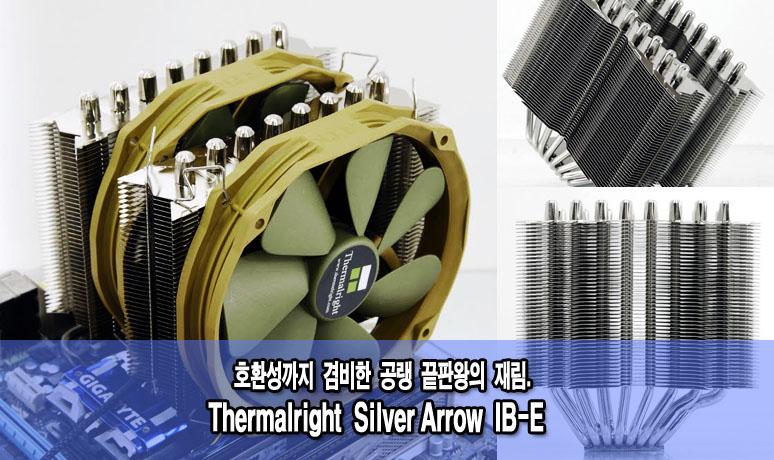 6.Thermalright Silver Arrow IB-E.jpg