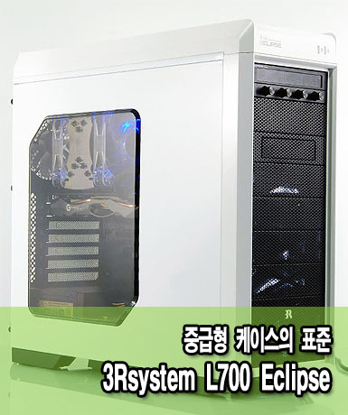 2.3Rsystem L700 Eclipse White.jpg