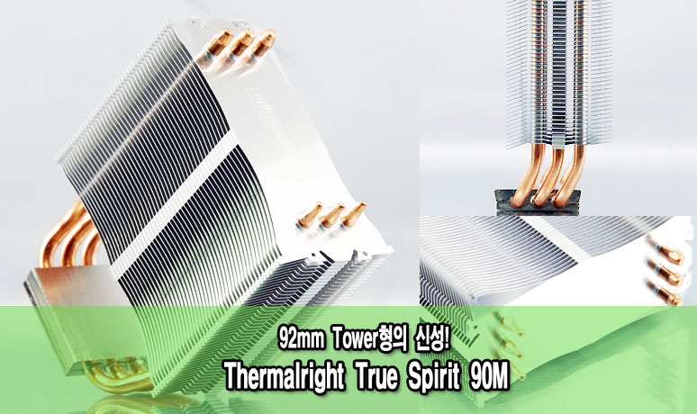 3.Thermalright True Spirit 90M.jpg