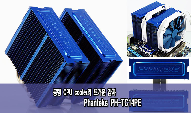6.Phanteks PH-TC14PE.jpg