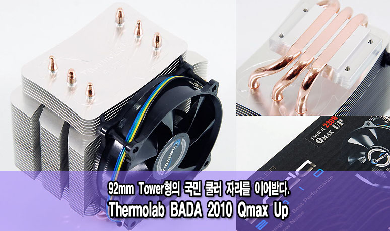 7.Thermolab BADA2010 Qmax Up.jpg