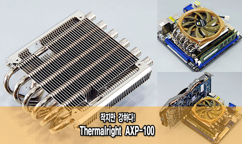 1.Thermalright AXP-100.jpg